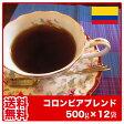 ◆コロンビアブレンド500g×12袋◇ コーヒー/コーヒー豆/珈琲豆/珈琲/コ-ヒ-/coffee