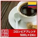 ◆コロンビアブレンド24袋◇すこしリッチな業務用