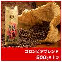 ◆コロンビアブレンド【500g単品】◇ 喫茶店卸も手がける老舗珈琲店 コーヒー コーヒー豆 珈琲 珈琲豆