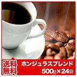 ◆ホンジュラスブレンド500g24袋◇業務用にどうぞ