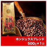 ◆ホンジュラスブレンド500g◇【コーヒー豆/ドリップコーヒー/coffee】