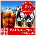 【送料無料2kg】藤田珈琲◆アイスコーヒ...
