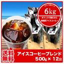 【送料無料】藤田珈琲◆アイスコーヒー50...