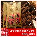 エチオピア ブレンド コーヒー