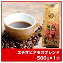 ◆エチオピアモカブレンド500g単品◇コーヒー/コーヒー豆