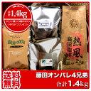 始まりは大阪の小さな喫茶店。 老舗コーヒー店が送る至福のひととき♪ オフィスへの配送もどうぞ♪ コーヒー豆 珈琲豆 藤田珈琲 送料無料 業務用