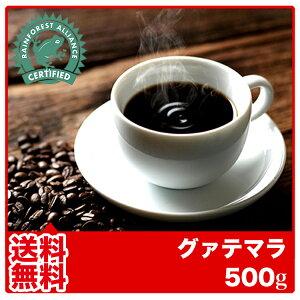 レインフォレスト・アライアンス グアテマラ コーヒー