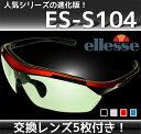 【送料込】エレッセスポーツサングラス ES-S104【ellesse】交換レンズ5枚 偏光