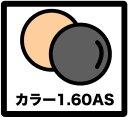 ■カラーレンズ■1.60薄型非球面UVカット■