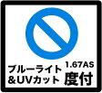 ■度付レンズ■ブルーライトカット1.67非球面UVカット