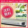 【お買い得セット】 ラミネーター&フィルムセット フジプラ LPD3223 CLIVIA A3対応 と A4ラミネートフィルム100μ 100枚セット