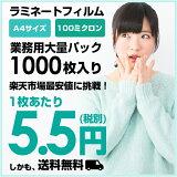 ��ߥ͡��ȥե���� A4������ 100�ߥ���� (1000������) ���������� 216��303mm ��ߥ͡������ե����