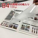 【ポイント5倍】ラミネートフィルム B4サイズ 500枚入り業務用パック 100ミクロン 光沢タイプ