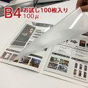 【ポイント5倍】ラミネートフィルム B4サイズ 100ミクロン (100枚入り) 光沢タイプ ラミネーターフィルム