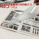 ラミネートフィルム B5サイズ 1000枚業務用パック 100ミクロン 光沢タイプ ラミネーターフィルム