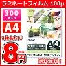 ラミネートフィルム A4サイズ (216×303mm) 100ミクロン 光沢タイプ 300枚入り ラミネーターフィルム