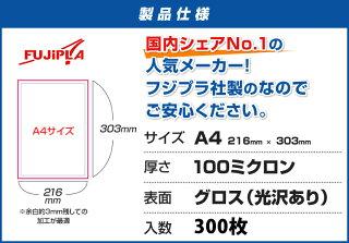ラミネートフィルムA4サイズ(216×303mm)100ミクロン光沢タイプ300枚入りラミネーターフィルム【HLS_DU】