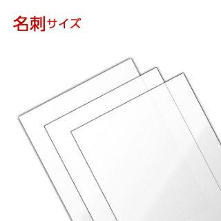 ラミネートフィルム名刺サイズ(60×95mm)100ミクロン光沢タイプ(1箱100枚入り)【HLS_DU】