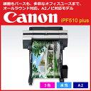 キャノン Canon 大判プリンター iPF510 Plus キヤノン 大判インクジェットプリンター