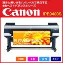 キャノン Canon 大判プリンター iPF9400s キヤノン 大判インクジェットプリンター