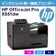 【期間限定★ポイント2倍】 HP OfficeJet Pro x551dw CV037A#ABJ HP OfficeJet ビジネス向け インクジェットプリンター 日本ヒューレットパッカード エイチピー A4インクジェットプリンター 水性インク ビジネスプリンター【02P28Sep16】