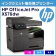 【期間限定★ポイント2倍】 HP OfficeJet Pro X576dw CN598A#ABJ HP OfficeJet ビジネス向け インクジェットプリンター 日本ヒューレットパッカード エイチピー A4インクジェットプリンター 複合機 水性インク ビジネスプリンター