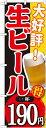 のぼり SNB−183 大好評 生ビール 一杯190円 L字縫製(右・下)・チチ(左)