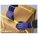 軽作業用 手袋 ライトグリップ (10双入り) サイズ:S〜L