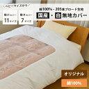 日本製 綿100% サイズがたくさんある掛カバー 白 f-couleur定番商品 掛布団用 シングルロング 150×210cm ネット仕様