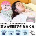 京都西川 高さが調整できる枕 デラックス 37×56cm やわらかめ つぶわた ピンク