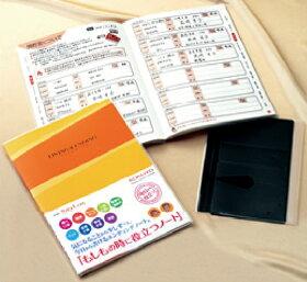 【コクヨ】エンディングノート〈もしもの時に役立つノート〉