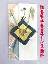 お祝い袋・金封・祝儀袋・結婚御祝い【心結/梅結・青】メール便可