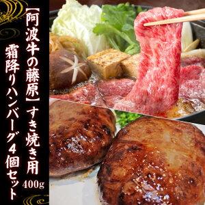 すき焼き ハンバーグ