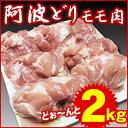【阿波牛の藤原】 阿波どり モモ肉 2k...