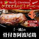 クリスマス限定!「一鴻」 骨付き阿波尾鶏 1本早い者勝ち限定100本!発送期間は12月15