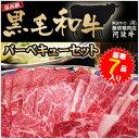 黒毛和牛 バーベキュー 焼肉 BBQ セット 焼き肉セット、焼き肉焼肉 送料無料 キャンプ