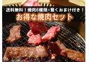 黒毛和牛バーベキューBBQ(焼き肉)福袋焼肉セットロ...