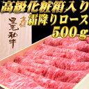 お中元 ギフト 黒毛和牛最高級「霜降りロース」500gしかも...