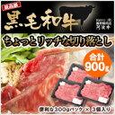 【送料無料】黒毛和牛ちょっとリッチな切り落とし 900g(300g×3パック)最高級の黒毛和牛だから、あま〜い香りがたまらない 煮込んでも、さっと野菜と炒めても...