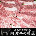 「阿波牛の藤原」黒毛和牛!通も知らないヒレヨコ焼肉用200g...