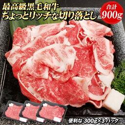 黒毛<strong>和牛</strong> ちょっとリッチな切り落とし 900g(300g×3パック)【送料無料】 お歳暮 冬ギフト すき焼き肉にも肉じゃが料理 最高級の黒毛<strong>和牛</strong>だから あま〜い香りがたまらないお肉が 煮込んでも 野菜と炒めても 柔らか