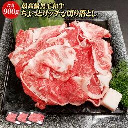 【今だけスジ肉500gおまけ】 黒毛和牛 ちょっとリッチな切り落とし 900g(300g×3パック)【送料無料】 お歳暮 冬ギフト すき焼き肉にも肉じゃが料理 最高級の黒毛和牛だから、あま〜い香りがたまらないお肉が 煮込んでも、さっと野菜と炒めても とっても柔らか
