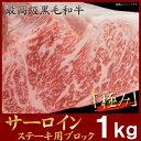【数量限定】「阿波牛の藤原」の黒毛和牛の【極み】サーロインステーキ用1kgブロック