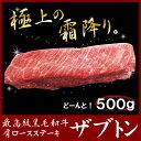 最高級黒毛和牛『ザブトン』(ハネシタロース)500g 肩ロー...