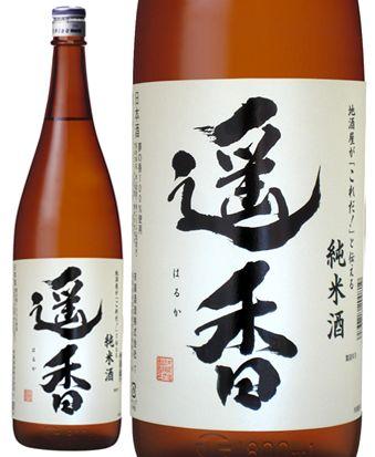 遥香 純米酒 1800ml【はるか】[■]【遥香 純米酒 1.8】