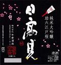 【販売店限定商品】日高見(ひたかみ)純米大吟醸 助六江戸桜 1800ml[■]