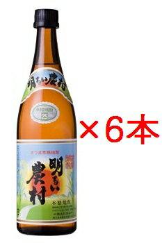 【送料無料】【芋焼酎】 かめ壷焼酎 明るい農村 25度 720ml×6本セット※沖縄は別途送料が加算となります。 【smtb-td】【芋焼酎 セット】【いも焼酎】