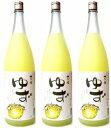 梅乃宿 ゆず酒1800ml×3本セット ※沖縄・離島は別途中継料が加算となります。 【smtb-td】【b_2sp0206】