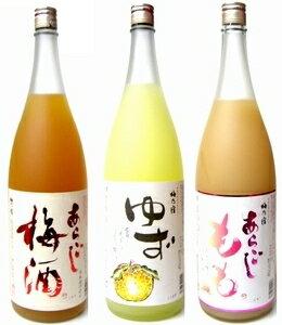 【あらごし梅酒】【梅乃宿ゆず酒】【あらごしもも】1800ml×三種飲み比べセット