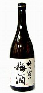 梅乃宿の梅酒12度720ml